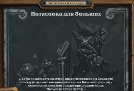 potasovka-dlya-bolshih