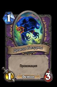 demon-bezd