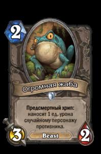 giant-jaba