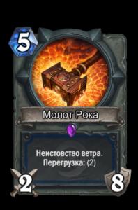 morok