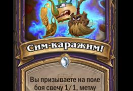 karazhim