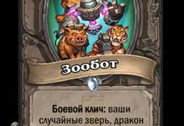 zooboteg