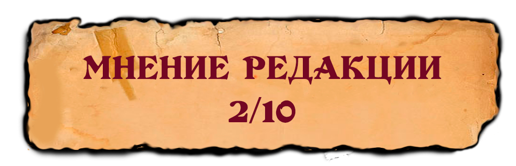 Мение редакции, 2/10