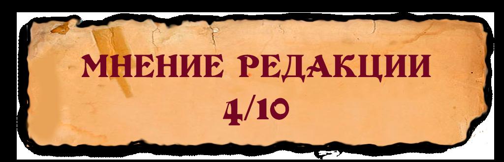 Мнение редакции, 4/10