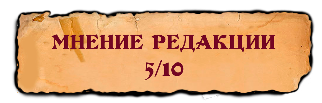 Мнение редакции, 5/10