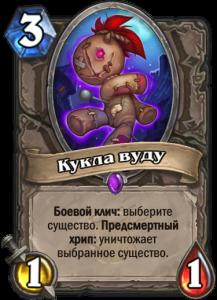 Кукла вуду, топ карта