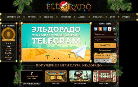 Можно ли обыграть казино онлайн Эльдорадо?
